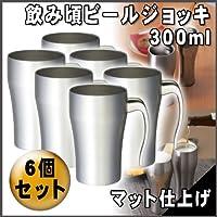 DOSHISHA ドウシシャ 飲み頃ビールジョッキ 300ml 6個セット DSJ-300MT