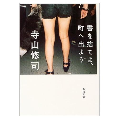 書を捨てよ、町へ出よう (角川文庫)