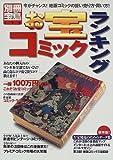 お宝コミックランキング―今がチャンス!絶版コミックの賢い売り方・買い方! (別冊宝島 (494))