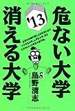 危ない大学・消える大学 2013年版 (YELL books) [単行本(ソフトカバー)] / 島野清志 (著); エール出版社 (刊)