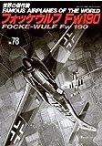 フォッケウルフFW190 (世界の傑作機 NO. 78)