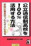 公立通信制高校を100%活用する方法 (YELL books) -
