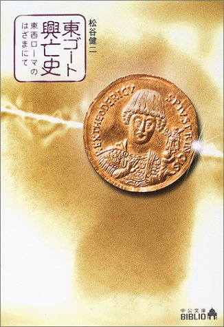 東ゴート興亡史―東西ローマのはざまにて(中公文庫BIBLIO)
