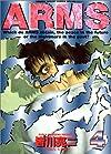 Arms (4) (少年サンデーコミックススペシャル)