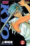 echange, troc Akimine Kamijyo - Samurai Deeper Kyo, tome 2