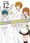 WORKING!! (12) 初回限定特装版 オリジナルドラマCD付き (SEコミックスプレミアム)