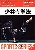 図解コーチ 少林寺拳法 (スポーツシリーズ)