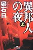 異邦人の夜〈上〉 (幻冬舎文庫)