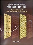 img - for Kagaku seimei kagakukei no tameno butsuri kagaku book / textbook / text book