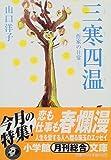 三寒四温―作家の日常 (小学館文庫)