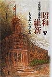 昭和維新―小説五・一五事件〈下〉
