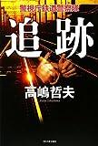 追跡―警視庁鉄道警察隊