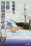 官僚川路聖謨の生涯 (文春文庫)