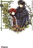 黒狼の騎士―タザリア王国物語〈2〉 (電撃文庫)