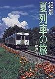 絶景 夏列車の旅―富良野線から南紀一周黒潮線まで