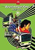 トレインサーファー1[DVD]