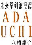 未来撃剣浪漫譚 ADAUCHI