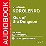 Kids of the Dungeon [Russian Edition] | Vladimir Korolenko