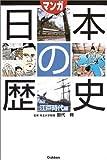 マンガで読み解く日本の歴史 江戸時代編