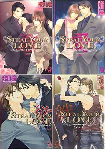 STEAL YOUR LOVE 文庫 1-4巻セット (ガッシュ文庫)