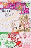 姫松星屑工場 / 園川 由美 のシリーズ情報を見る