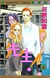 先生! (4) (マーガレットコミックス (2785))