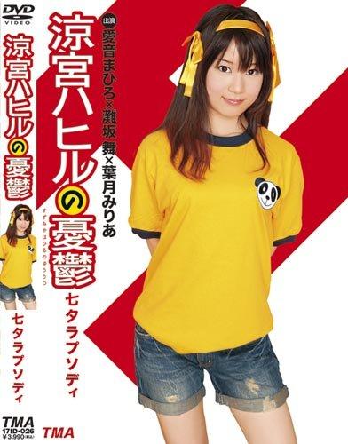涼宮ハヒルの憂鬱 七夕ラプソディ [DVD]