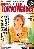 Tokyo Walker (東京ウォーカー) 2013年 9/17号 [雑誌]