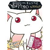 """「魔法少女まどか☆マギカ」 キュゥべえ""""契約""""てぬぐいBOOK ([バラエティ])"""