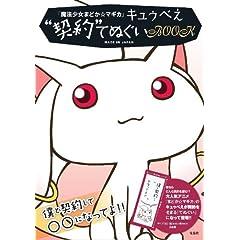"""「魔法少女まどか☆マギカ」 キュゥべえ""""契約"""