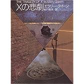 Xの悲劇 (創元推理文庫)