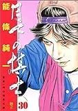月下の棋士 (30) (ビッグコミックス)