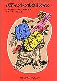 パディントンのクリスマス―パディントンの本〈2〉 (福音館文庫)