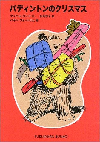 パディントンのクリスマス―パディントンの本〈2〉