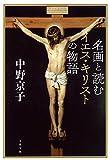 名画と読むイエス・キリストの物語 (文春文庫 な)