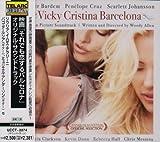 それでも恋するバルセロナ オリジナル・サウンドトラック
