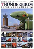 img - for Thunderbird Super mechanic modeling ISBN: 4054049079 (2011) [Japanese Import] book / textbook / text book