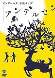 アンガールズ 単独ライブ「アンデルセン」 [DVD]