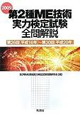 第2種ME技術実力検定試験全問解説(2009)<br>第26回(平成16年)~第30回(平成20年)