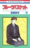 フルーツバスケット (18) (花とゆめCOMICS)