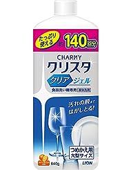 チャーミークリスタ クリアジェル 食洗機用洗剤 詰替大型 840g