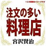 [オーディオブックCD] 宮沢賢治 02「注文の多い料理店」