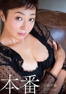 本番 小松千春 MUTEKI [DVD]
