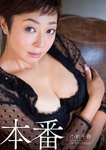 本番 小松千春 MUTEKI [DVD][アダルト]