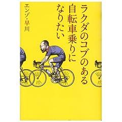 エンゾ・早川「ラクダのコブのある自転車乗りになりたい 」