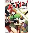 パラサイトブラッド・リプレイ  Bite The Dust!─バイツァダスト!─(2) (富士見ドラゴン・ブック)