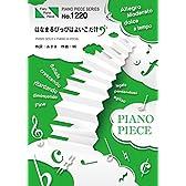 ピアノピース1220 はなまるぴっぴはよいこだけ by A応P(ピアノソロ・ピアノ&ヴォーカル) ~テレビ東京「おそ松さん」オープニングテーマ (FAIRY PIANO PIECE)