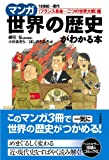 マンガ世界の歴史がわかる本 「フランス革命~二つの世界大戦」篇