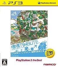 塊魂トリビュート PlayStation3 the Best
