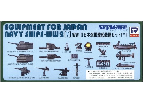 Skywave 1/700 Equipment Set for Japanese WWII Navy Ships V Model Kit - 1